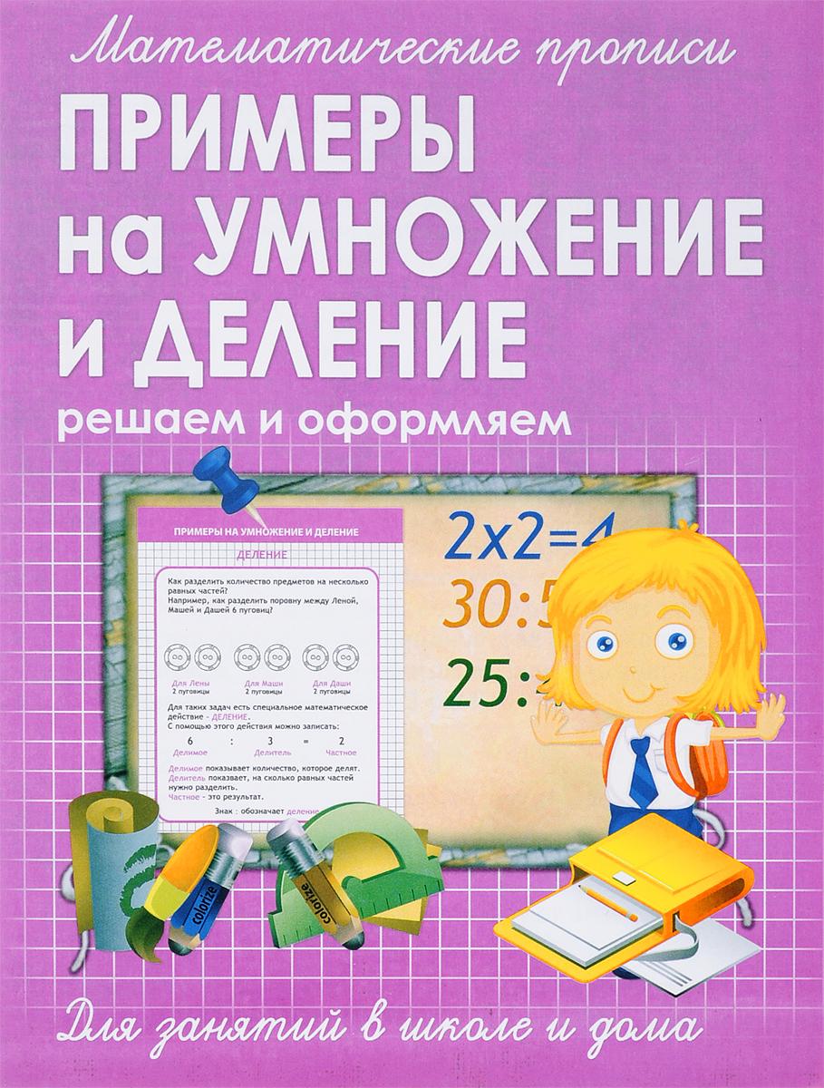 Математические прописи. Примеры на умножение и деление