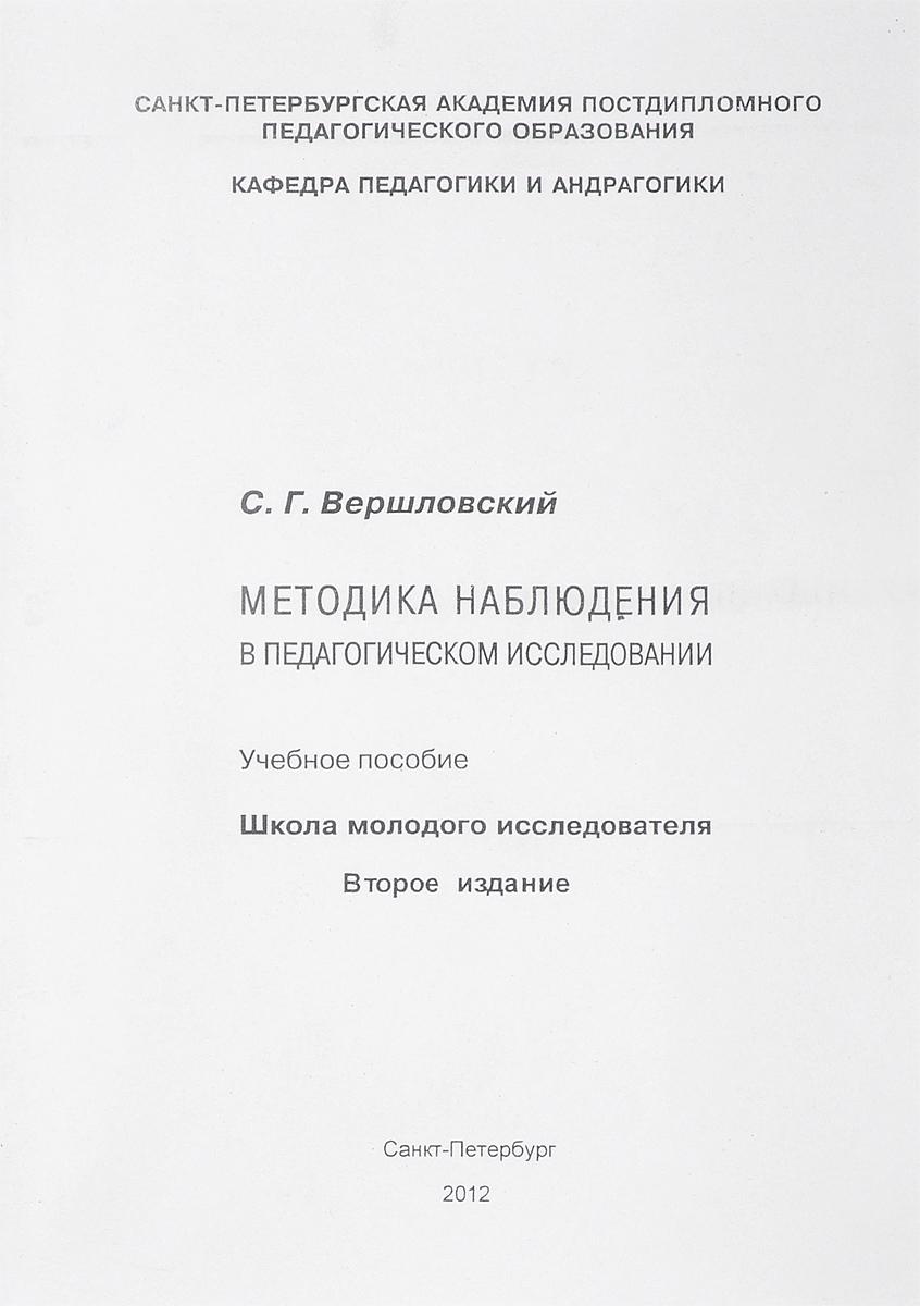 С. Г. Вершловский Методика наблюдения в педагогическом исследовании е ю мишняева дневник педагогических наблюдений