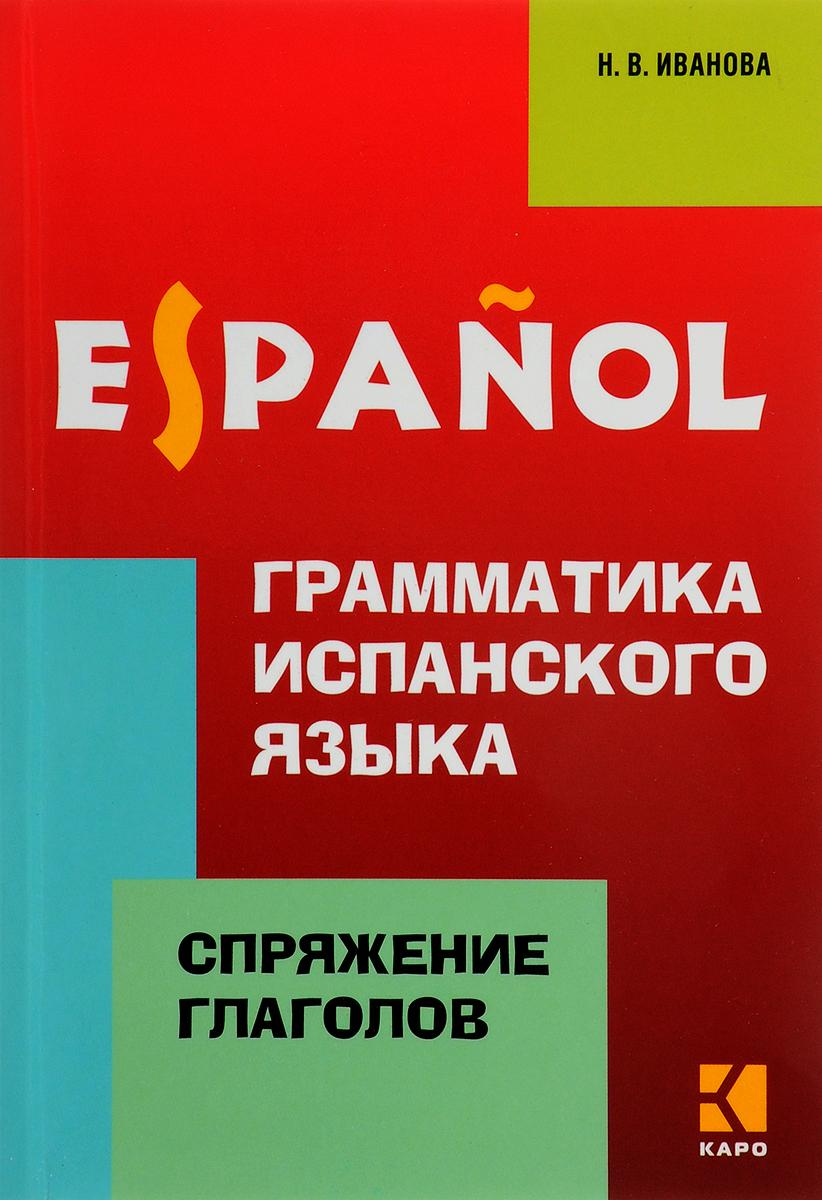 Н.В. Иванова Грамматика испанского языка.Спряжение глаголов