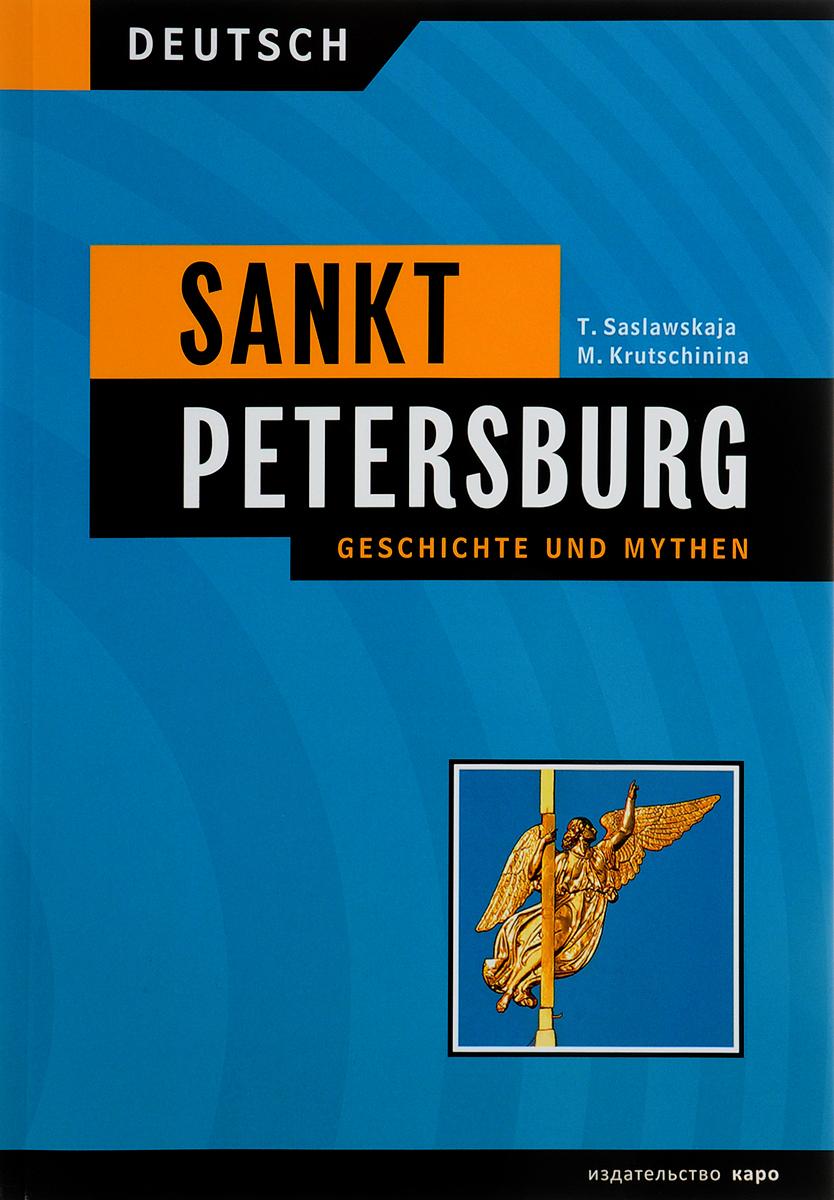Т Г Заславская М А Кручинина Санкт-Петербург История и мифы  Sankt Ptersburg Geschichte und Mythen
