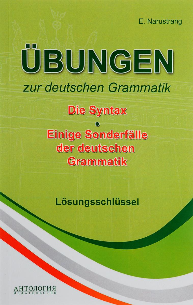 Е. Нарустранг Упражнения по грамматике немецкого языка. Синтаксис. Ключи ботинки der spur der spur de034amwiz42