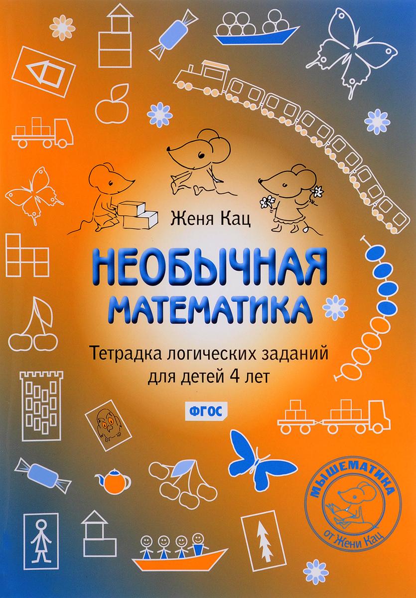 Евгения Кац Необычная математика. Тетрадка логических заданий для детей 4 лет кац е м осенняя тетрадка логические и творческие задания для детей 4 6 лет