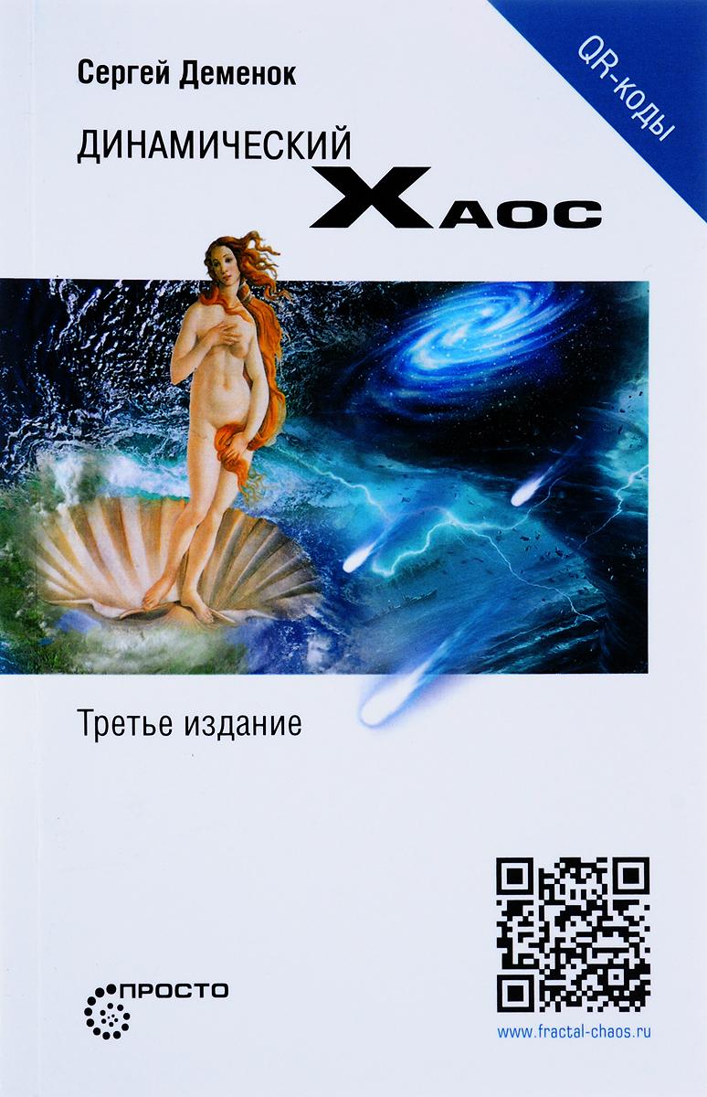 Zakazat.ru: Динамический хаос 3-е изд.. Деменок С.Л.