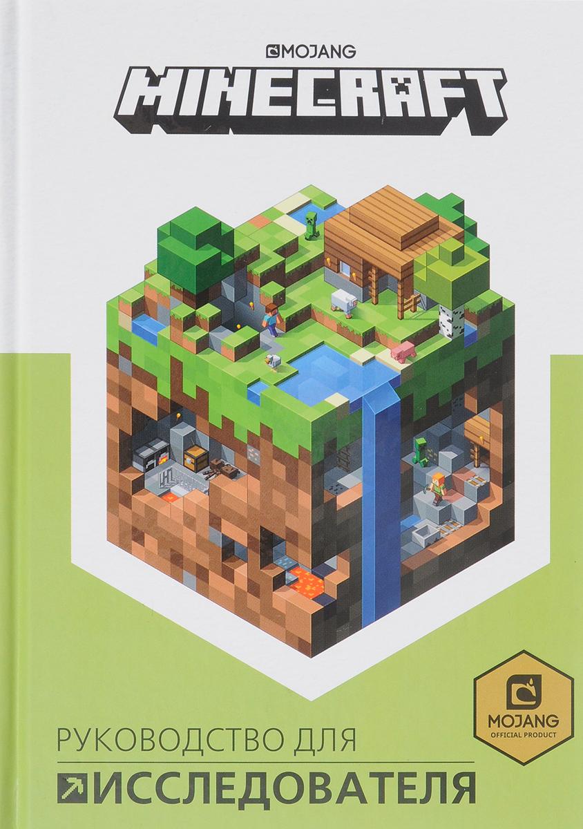 Руководство для исследователя. Minecraft minecraft руководство по красному камню