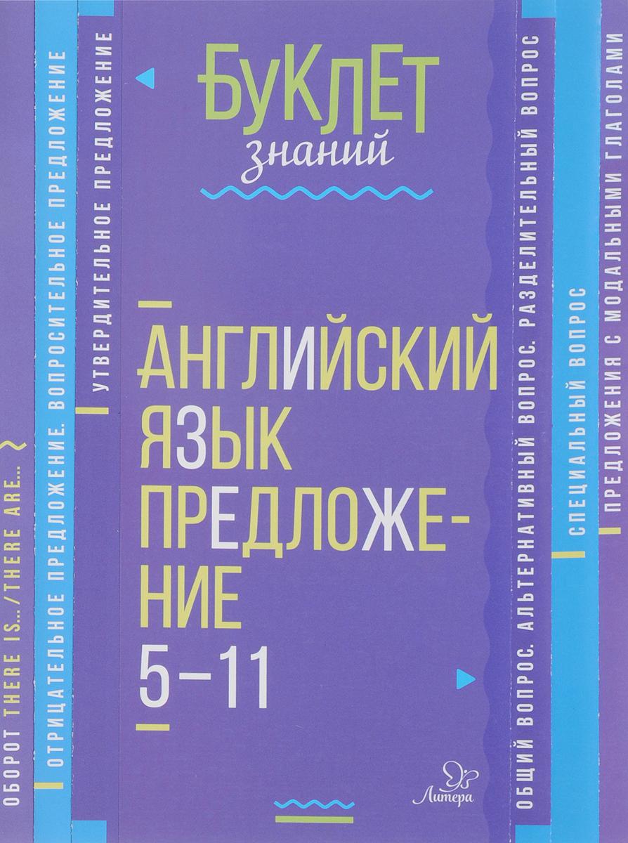 М.С. Селиванова Английский язык.Предложение 5-11 классы английский за 5 шагов 2 4 классы