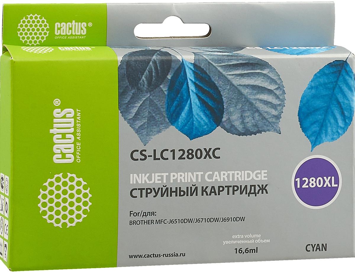 Cactus CS-LC1280XC, Cyan картридж струйный для Brother MFC-J6510/6910DWCS-LC1280XCКартридж Cactus CS-LC1280XC для струйных принтеров Brother MFC-J6510/6910DW.Расходные материалы Cactus для печати максимизируют характеристики принтера. Обеспечивают повышенную четкость изображения и плавность переходов оттенков и полутонов, позволяют отображать мельчайшие детали изображения. Обеспечивают надежное качество печати.Уважаемые клиенты! Обращаем ваше внимание на то, что упаковка может иметь несколько видов дизайна. Поставка осуществляется в зависимости от наличия на складе.