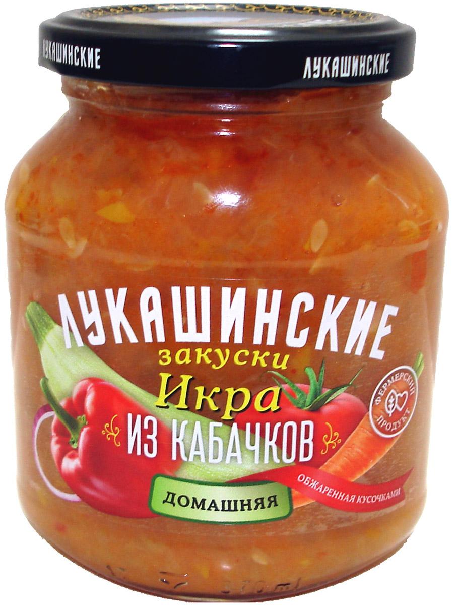 Лукашинские Икра из кабачков домашняя, 340 г икра bonduelle из кабачков 500мл