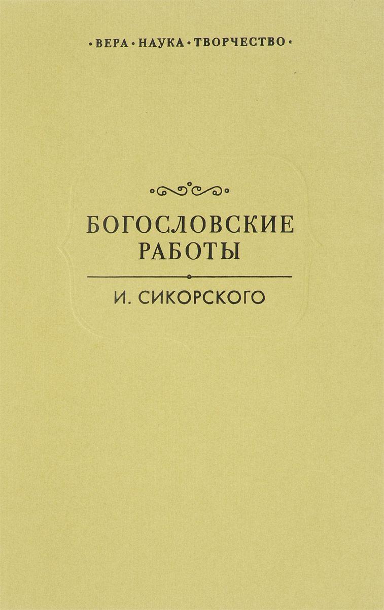 Богословские работы И. Сикорского