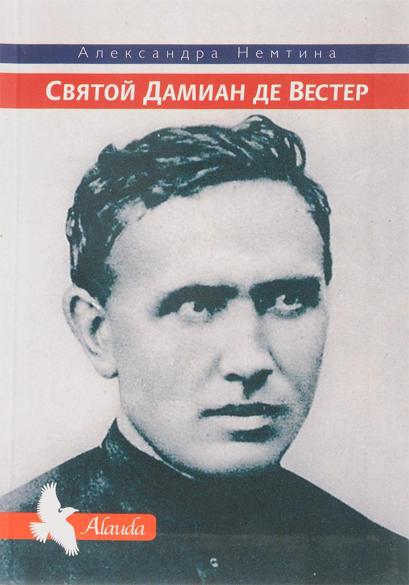 Святой Дамиан де Вестер. Александра Немтина