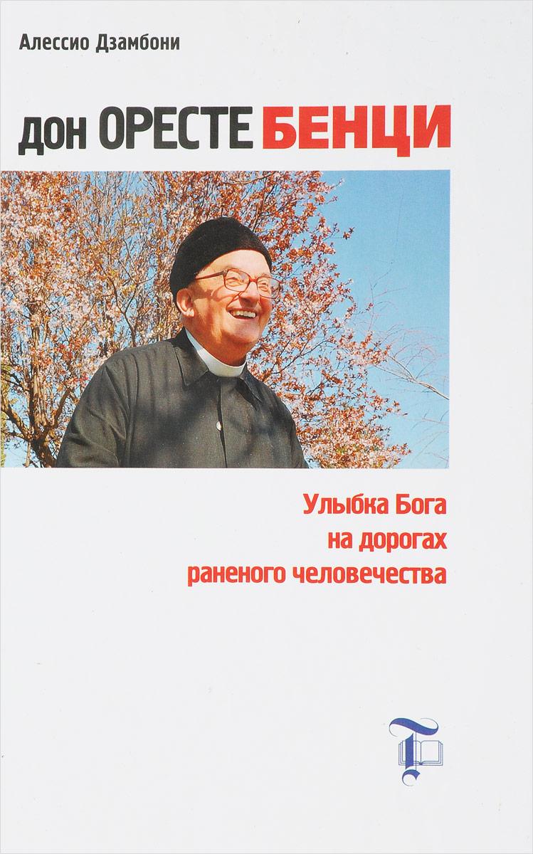 Zakazat.ru: Дон Оресте Бенци. Улыбка Бога на дорогах раненого человечества. Дзамбони А.