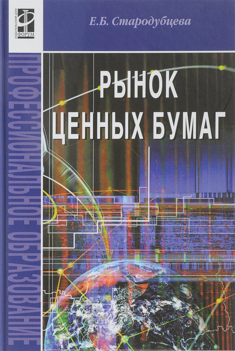Е. Б. Стародубцева Рынок ценных бумаг в а галанов рынок ценных бумаг учебник