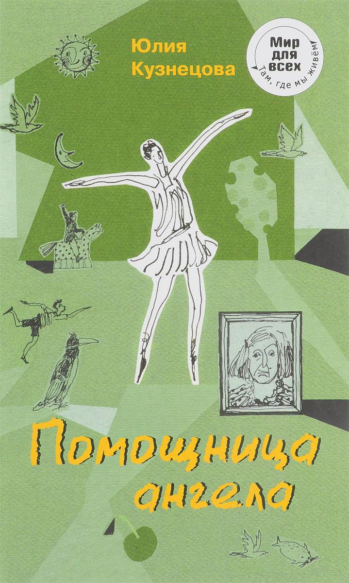 Ю. Кузнецова Помощница ангела в катаев том 1 растратчики время вперед я сын трудового народа