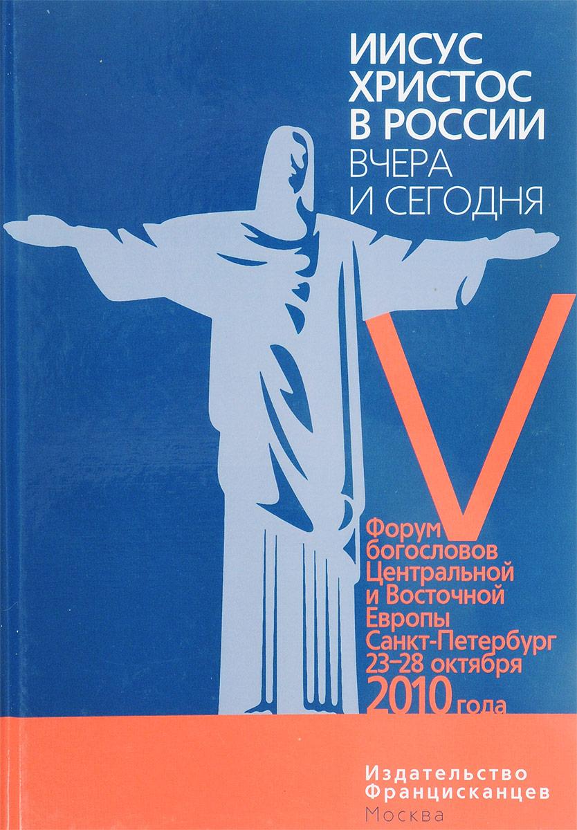 Иисус Христос в России вчера и сегодня. V Форум богословов Центральной и Восточной Европы