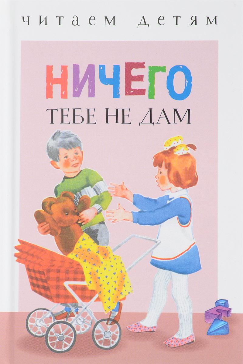 Владимир Данько,Яков Аким,Владимир Степанов Ничего тебе не дам! одежда для дам 2014