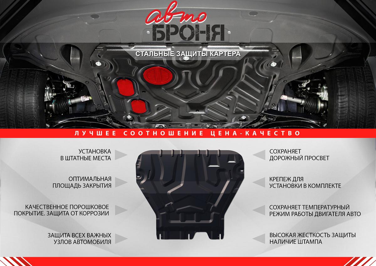 Защита картера и КПП Автоброня Mazda 6 2007-2012, сталь 2 мм Автоброня