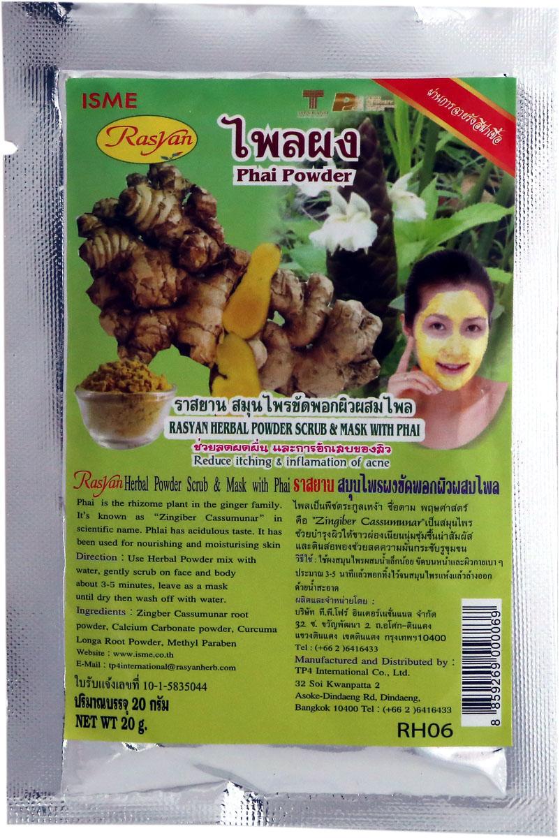 RasYan Натуральная порошковая маска-скраб с травой пхай для устранения раздражений кожи лица и тела, вызванных угревой сыпью, 20 г isme rasyan herbal clove toothpaste product of thailand