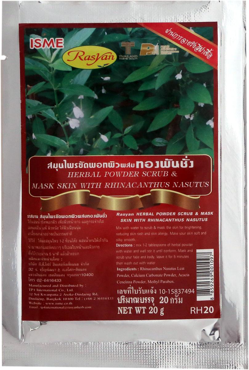 RasYan Натуральная скраб-маска в порошке с растением ринакантус для очищения чувствительной и раздраженной кожи лица и тела, 20 г isme rasyan herbal clove toothpaste product of thailand