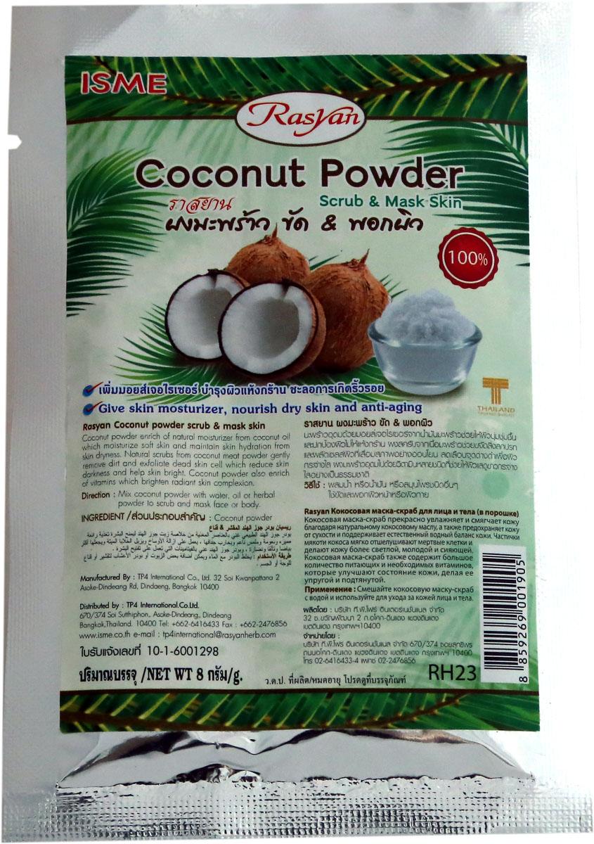 RasYan Натуральная увлажняющая скраб-маска в порошке из кокоса для борьбы с возрастными изменениями кожи лица и тела, 8 г1905Натуральная увлажняющая скраб-маска в порошке из кокоса для борьбы с возрастными изменениями кожи лица и тела (Coconut Powder scrab & Mask skin) содержит натуральное кокосовое масло, что способствует увлажнению и смягчению кожи, восстановлению водного баланса в эпидермисе, снимает проявления сухости.Сочетание 2-в-1 нежно, без повреждений очищает кожу, а также борется с возрастными изменениями кожи (мелкие морщины, признаки увядания кожи), стимулируя процесс обновления клеток и делая кожу гладкой и подтянутой.