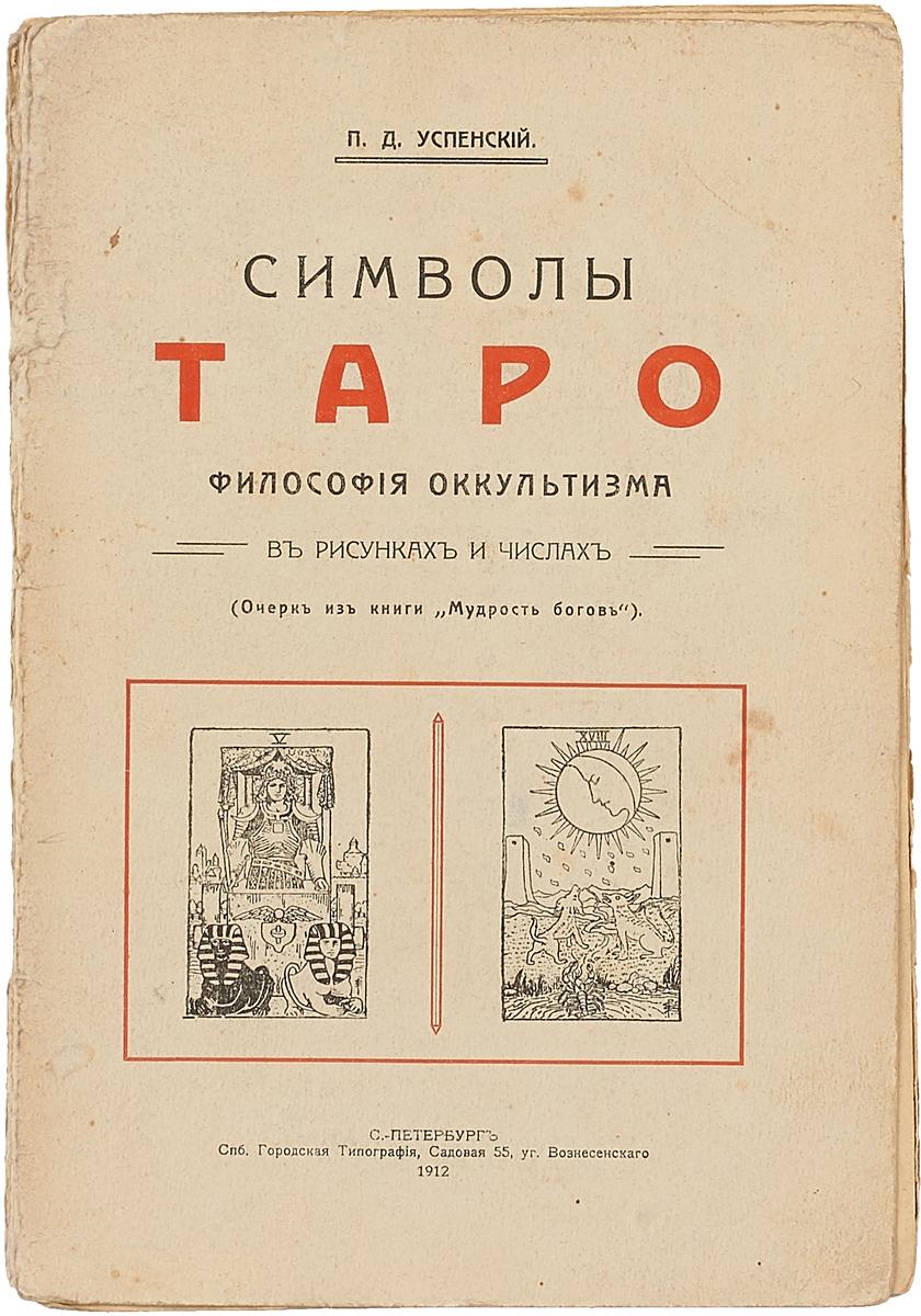 Символы Таро. Философия оккультизма в рисунках и числах