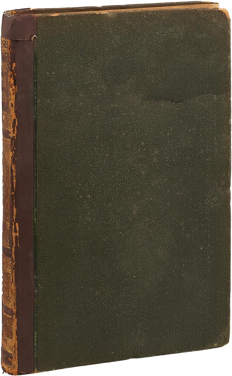 Энциклопедический словарь Брокгауза и Ефронв в 86 томах том 11AP-8804С содержанием книги вы можете ознакомиться на дополнительном изображении.
