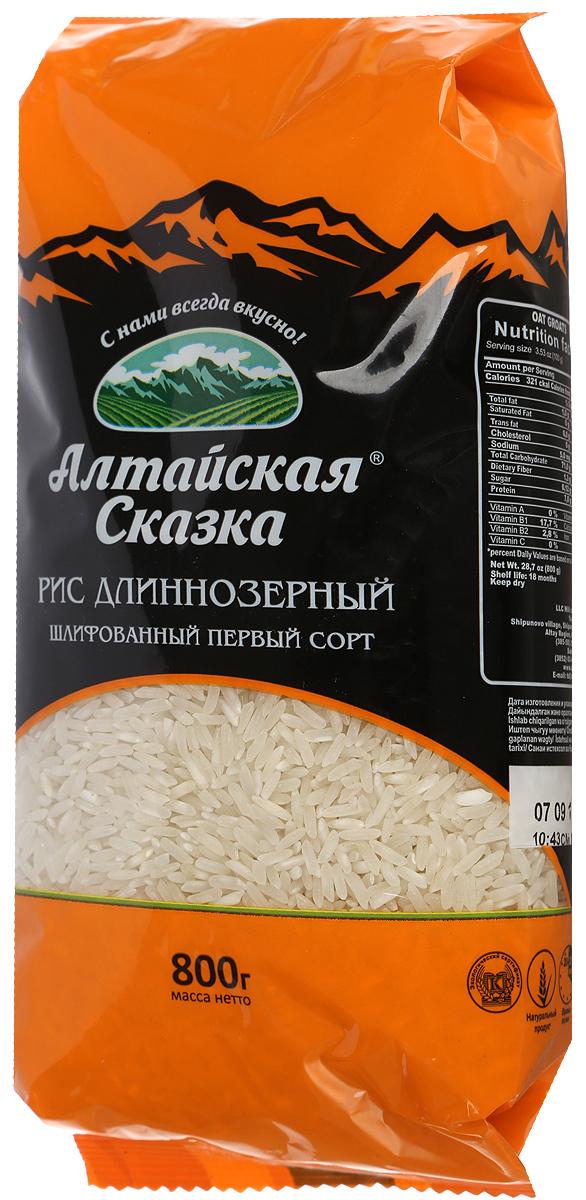 Алтайская Сказка рис длиннозерный шлифованный 1 сорт, 800 гбмя004Рис – один из самых популярных злаков в мире, содержащий большое количество необходимых человеку микроэлементов и минералов. Высокое содержание сложных углеводов в рисе надолго заряжает организм энергией. Благодаря тонкому вкусу и аромату многие кухни мира используют рис в самых разнообразных блюдах – от гарниров и супов до десертов.Лайфхаки по варке круп и пасты. Статья OZON Гид
