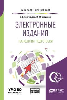 Электронные издания. Технология подготовки + доп. Материал в эбс. Учебное пособие для бакалавриата и специалитета