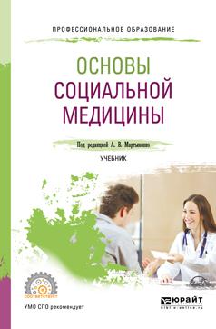 Основы социальной медицины. Учебник для СПО