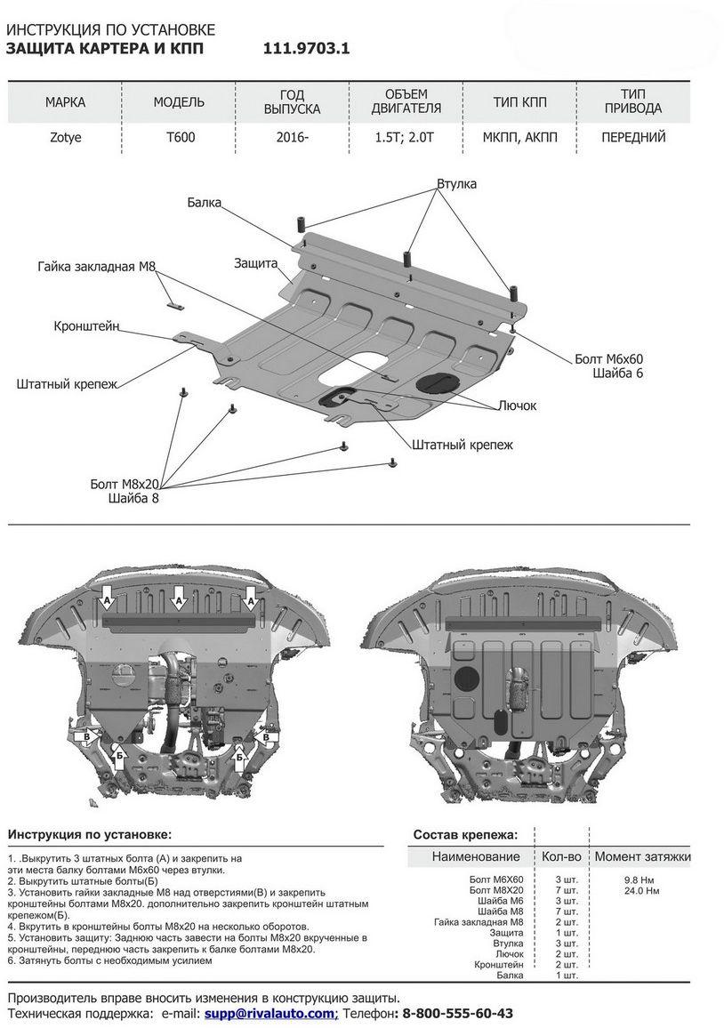 Защита картера и КПП Rival для Zotye T600 2016-н. в. , сталь 2 мм Rival