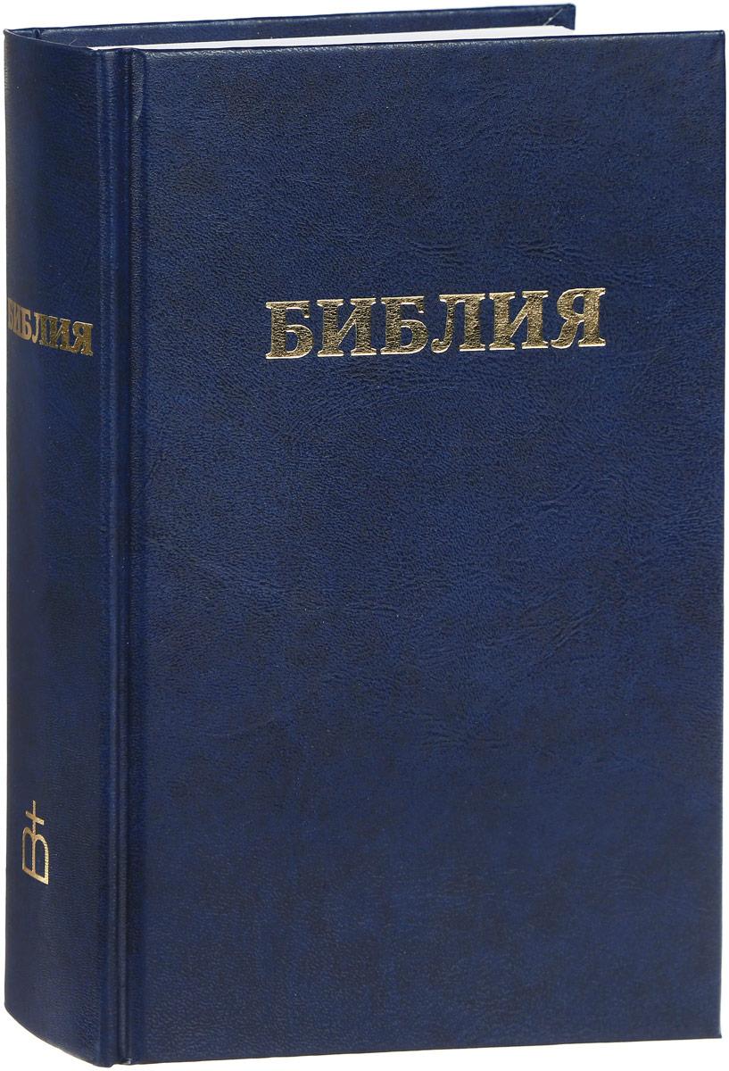 Библия ISBN: 978-5-85524-071-9
