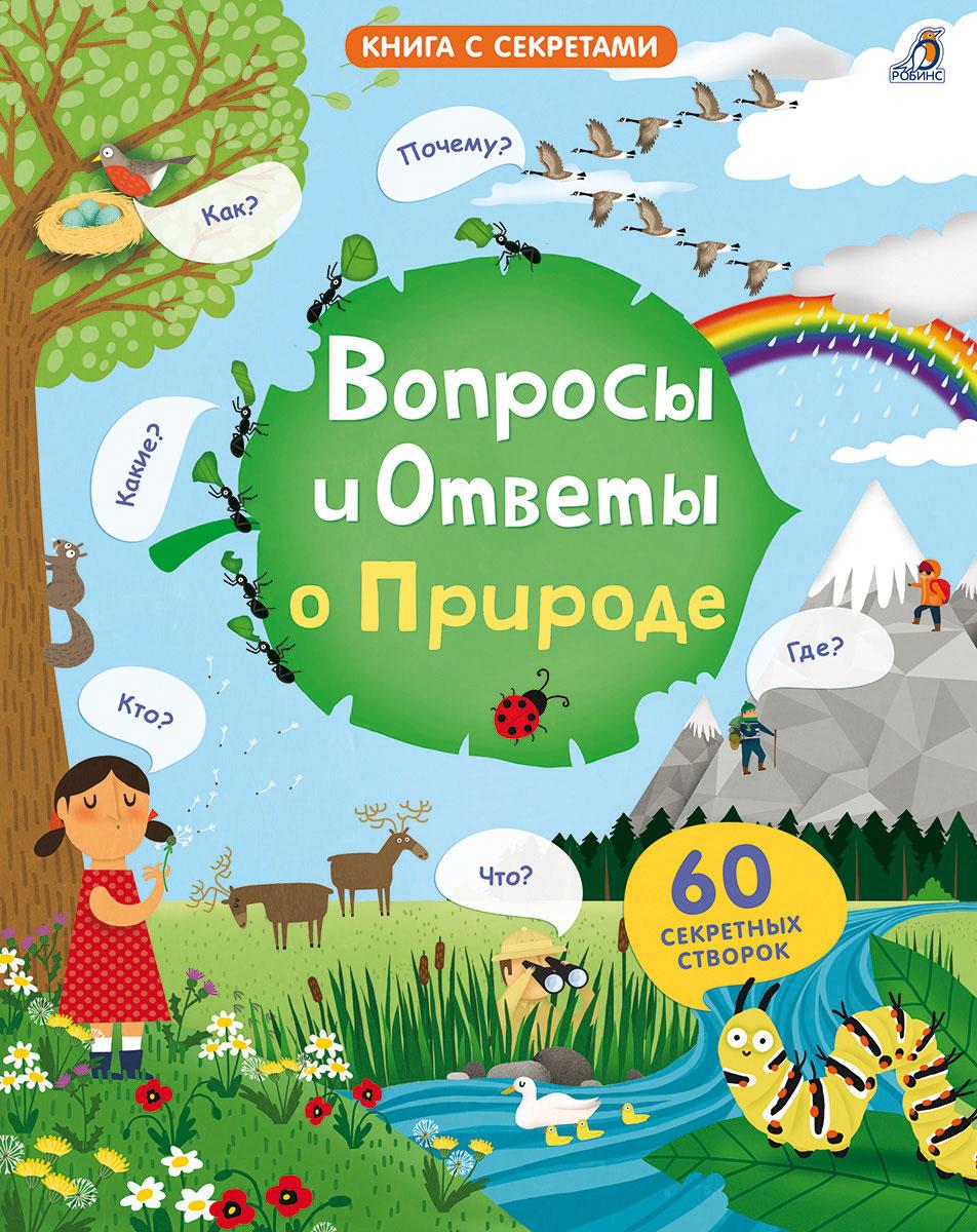 Zakazat.ru: Вопросы и ответы о природе