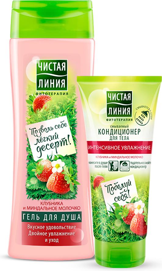 Подарочный набор Чистая Линия Интенсивное увлажнение косметика для мамы чистая линия крем для лица и тела питание и увлажнение 50 мл