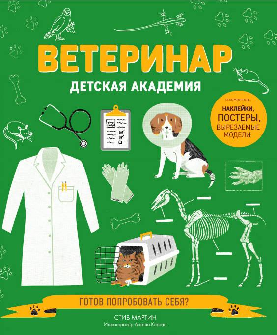 Стив Мартин Ветеринар. Детская академия книга для записей с практическими упражнениями для здорового позвоночника