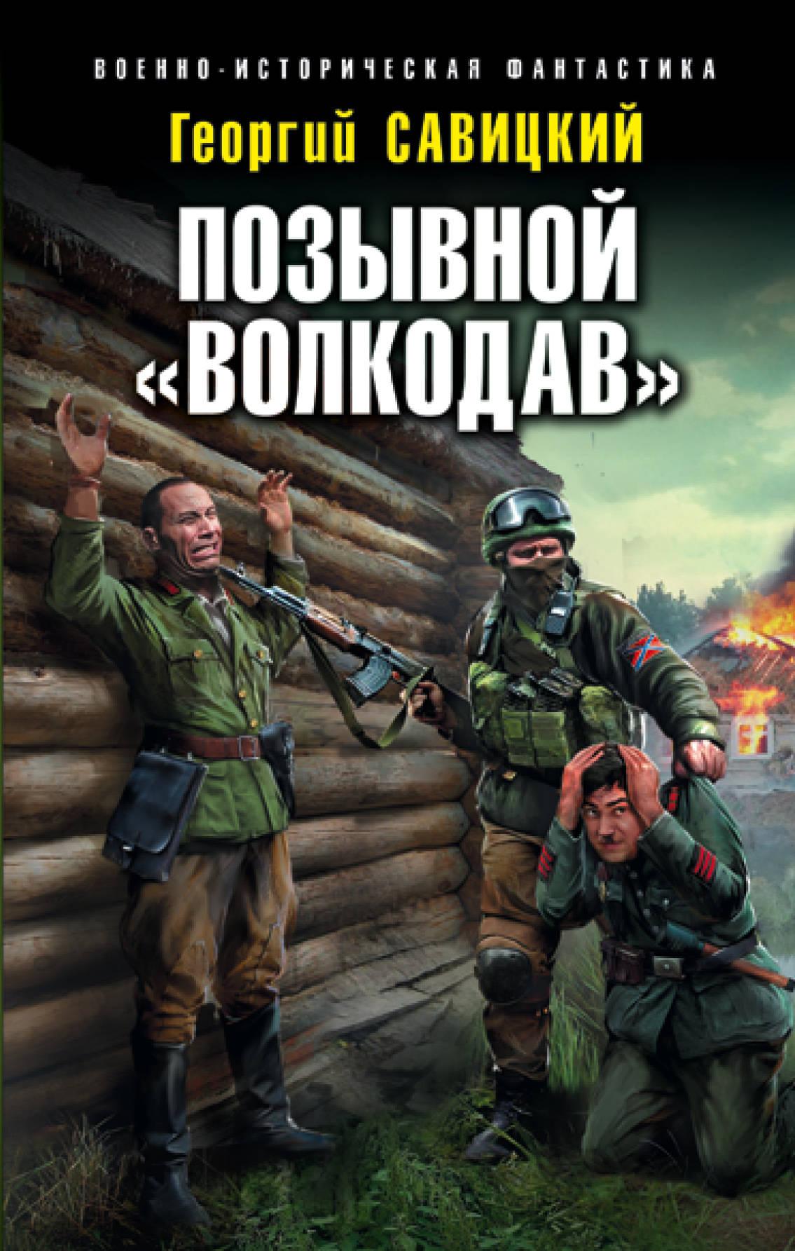 Георгий Савицкий Позывной «Волкодав» батареи отопления газ в донецке