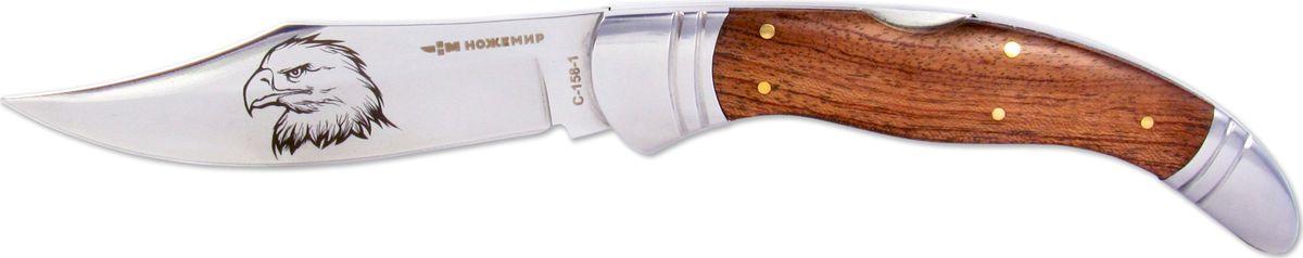 Нож складной Ножемир C-158-1E, цвет: коричневыйC-158-1E НожемирСкладной нож Ножемир C-158-1E довольно внушительных размеров с гравировкой Орёл, и рукоятью из дерева. Нож выполнен из качественной марки стали 65х13 и закален до 56 HRC. Нож будет удобен для реза крупных изделий и продуктов за счет своих увеличенных спусков на клинке.