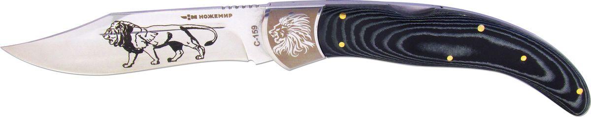 """Нож складной Ножемир """"C-159L"""", цвет: черный"""