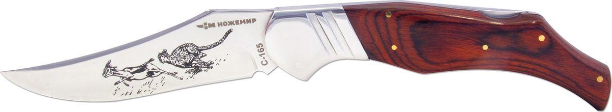 Нож складной Ножемир C-165H, цвет: красныйC-165H НожемирКлассический туристический нож украшенный гравировкой, выполнен из нержавеющей стали и укомплектован ножнами из кордуры. Так же стоит обратить внимание на подпальцевый упор который предотвратит соскальзывание пальцев на лезвие при работе.
