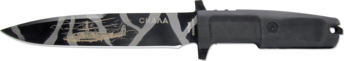Нож разделочный Ножемир Скала H-147K (Copter), длина лезвия 18 см