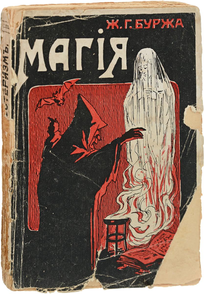 Магия. Магия-эзотеризм и эзотеризм
