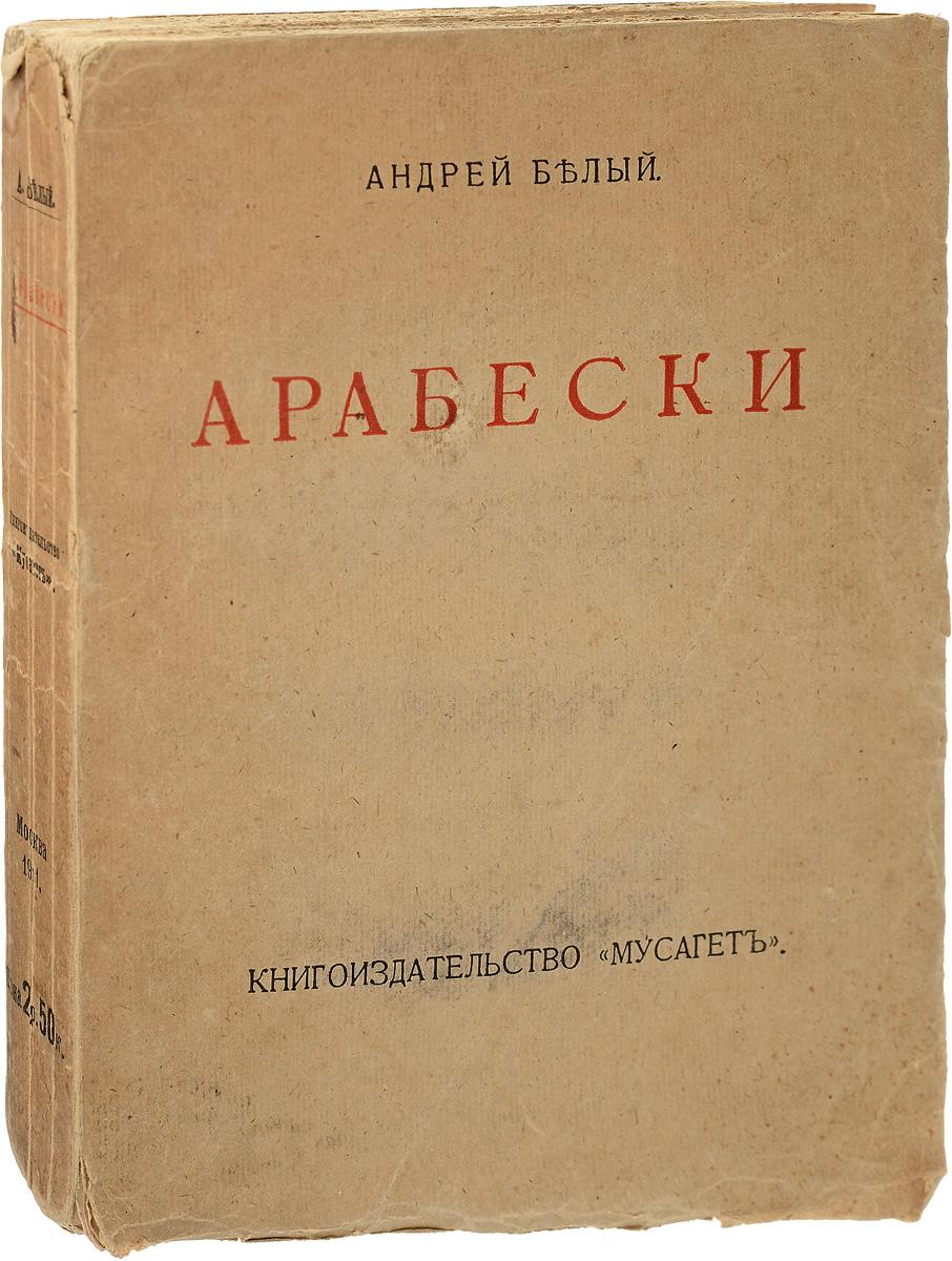 Zakazat.ru Арабески. Книга статей