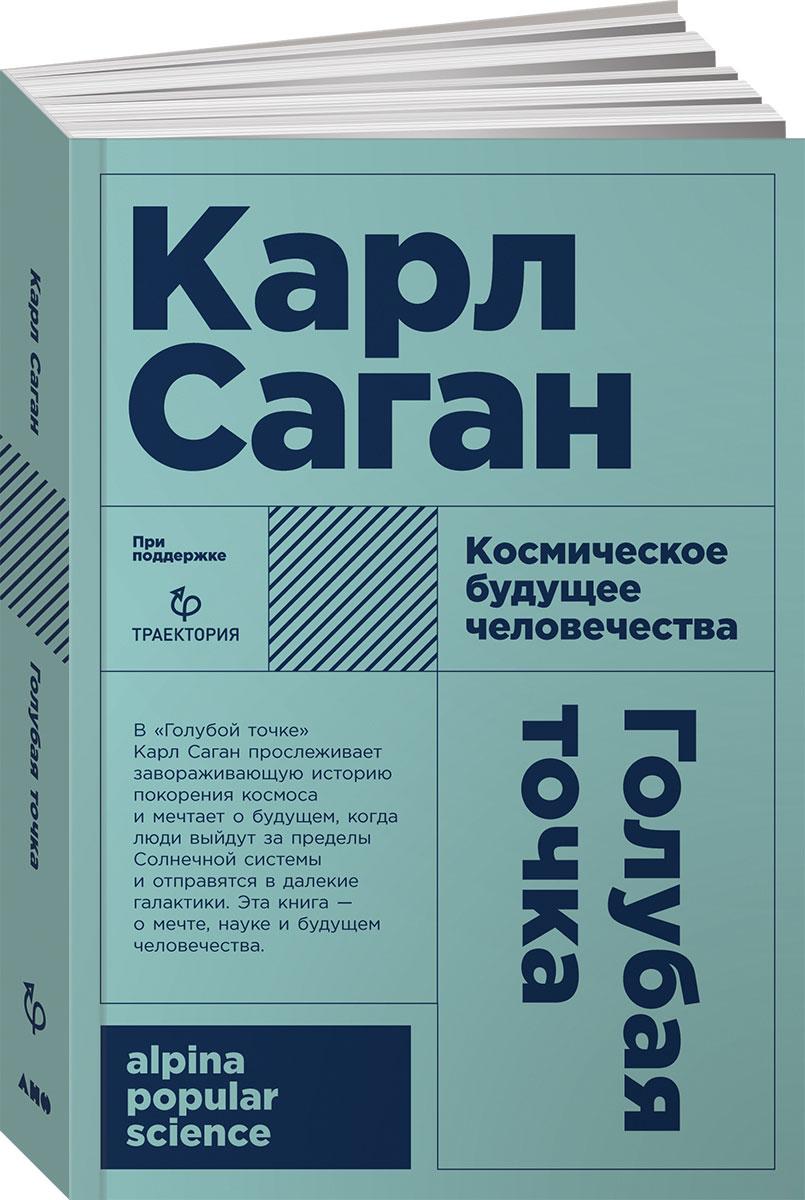 Zakazat.ru: Голубая точка. Космическое будущее человечества. Карл Саган
