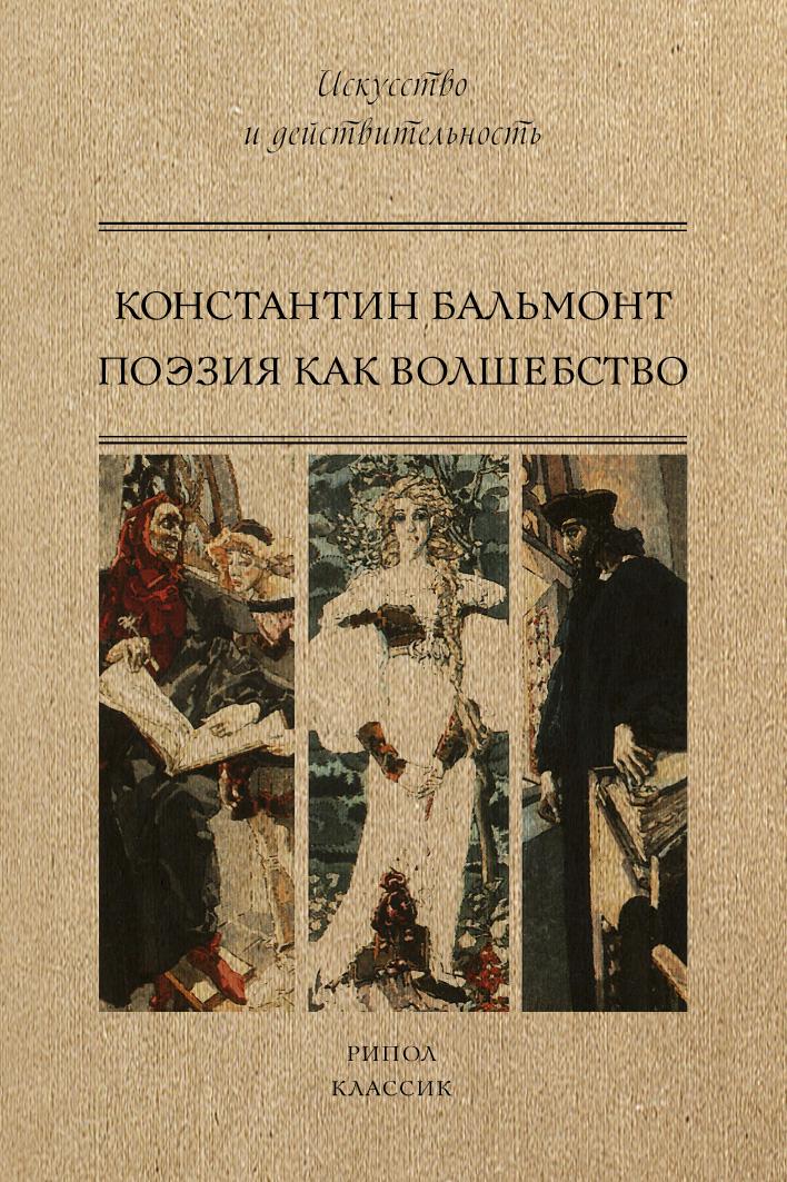 Константин Бальмонт Поэзия как волшебство
