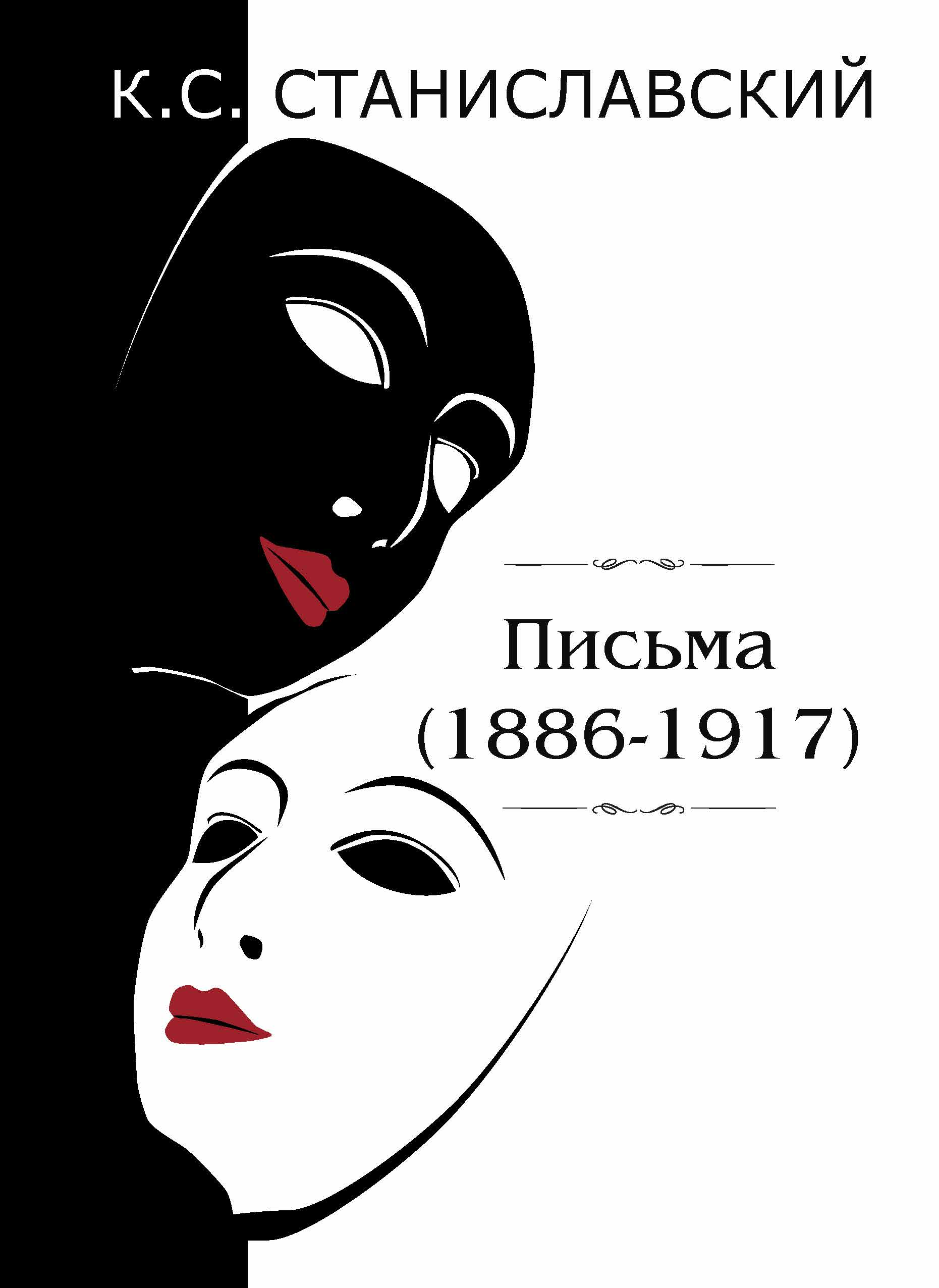 К. С. Станиславский Письма (1886–1917) письма любви