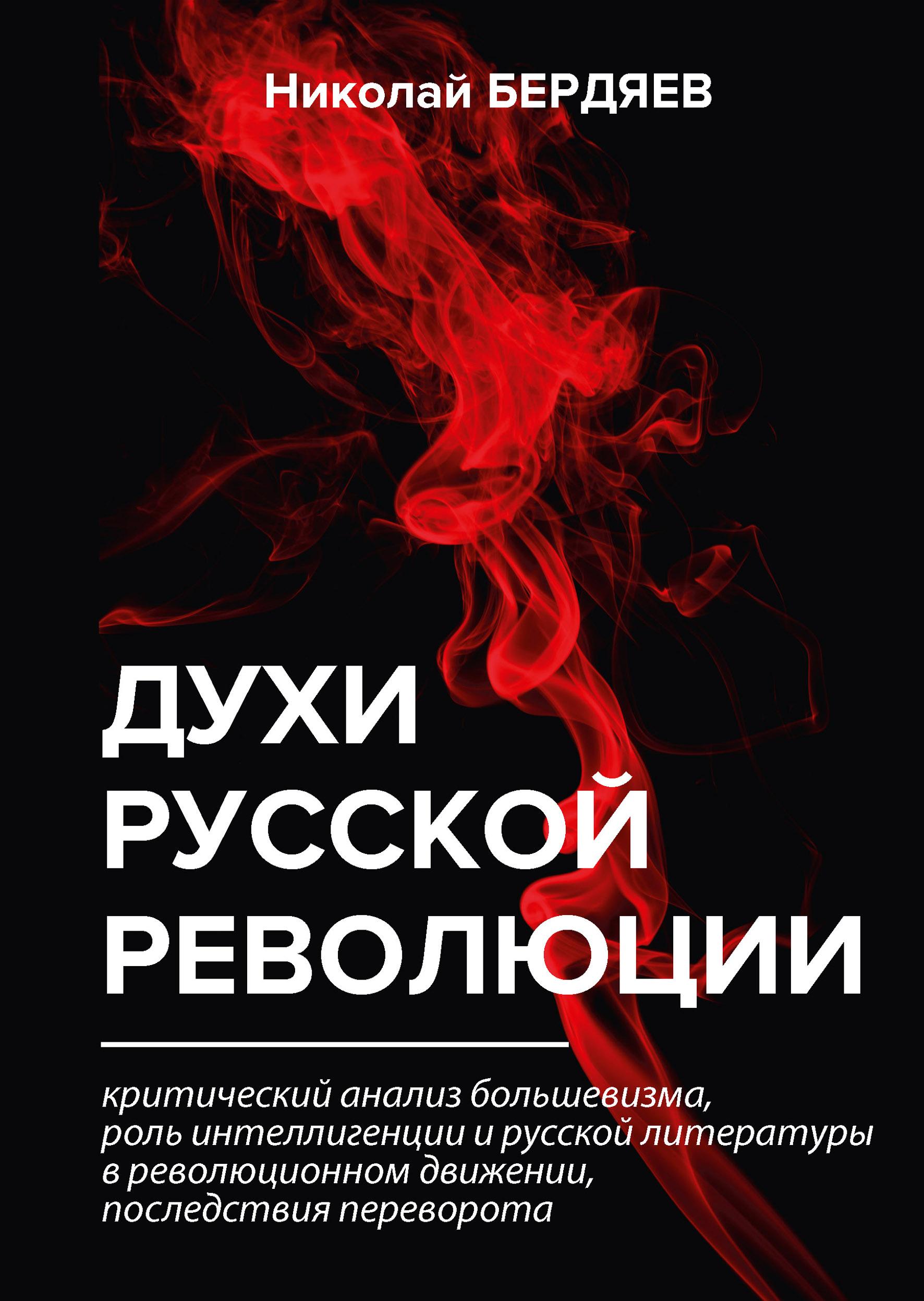 Духи русской революции. Николай Бердяев