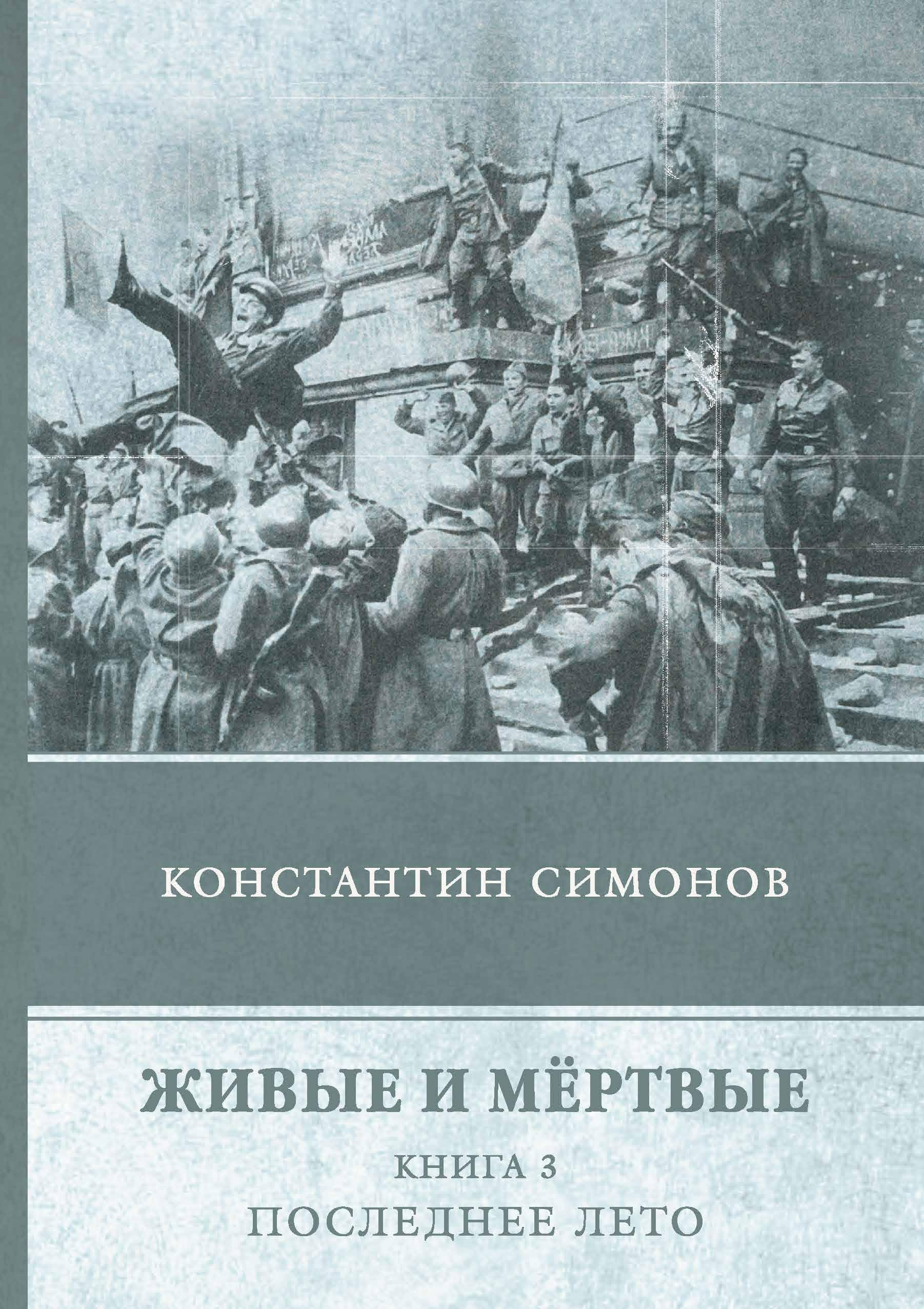 Константин Симонов Живые и мёртвые. Книга 3. Последнее лето