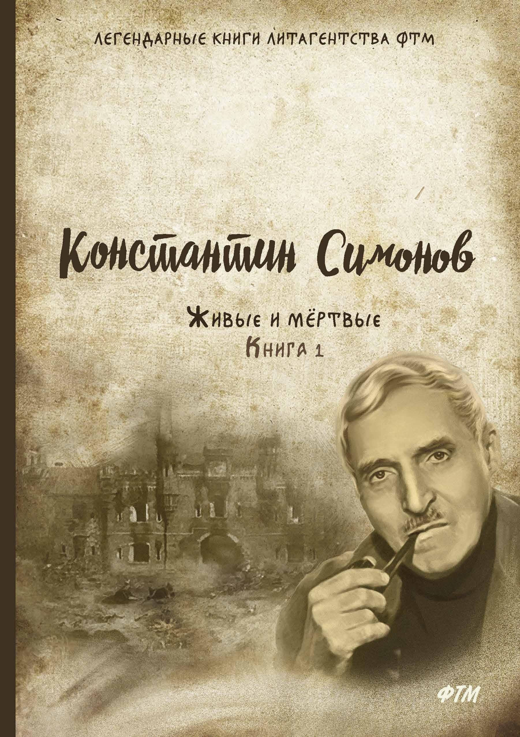 Константин Симоно и мёртые. Книга 1