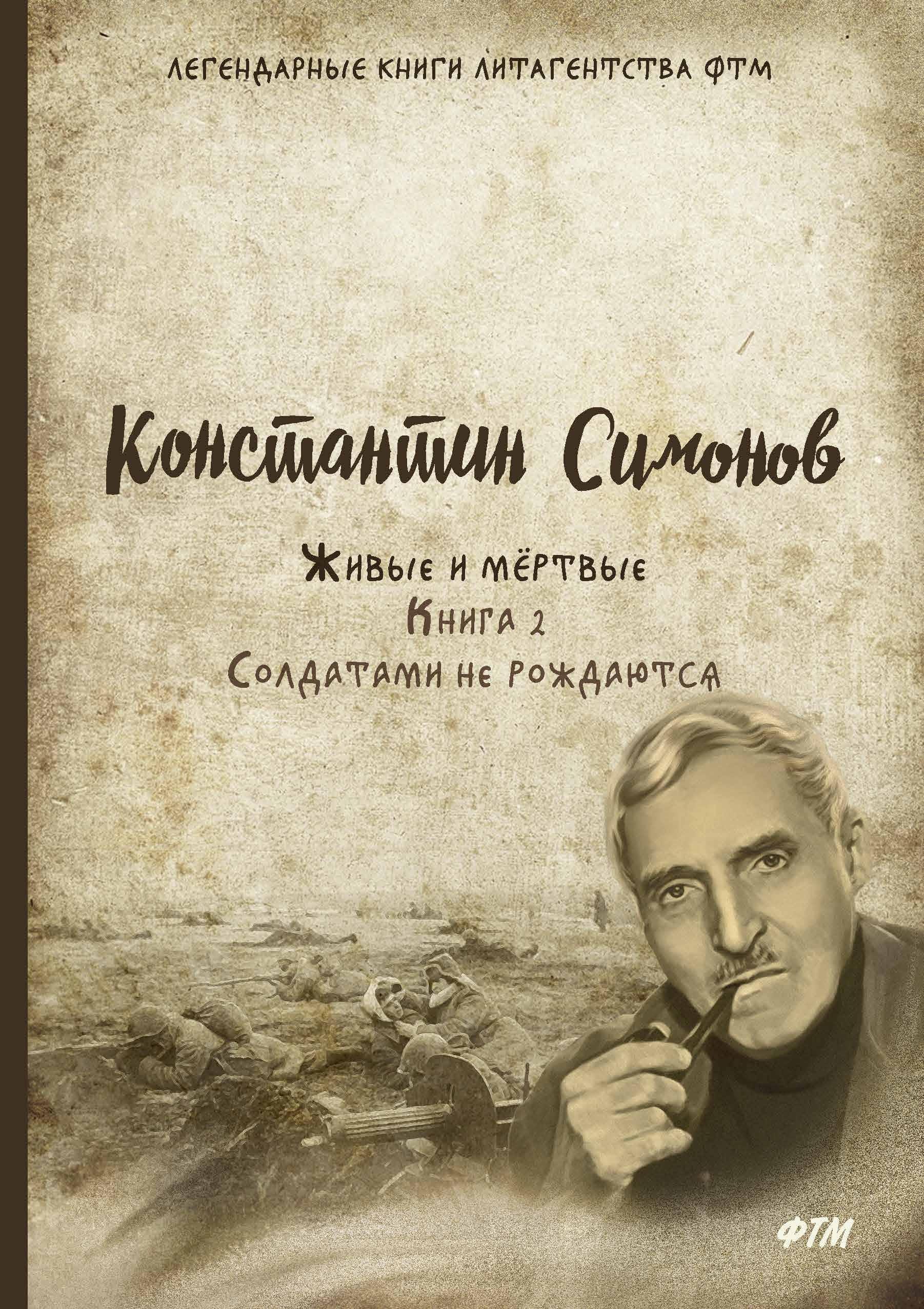 Константин Симоно и мёртые. Книга 2. Солдатами не рождаются