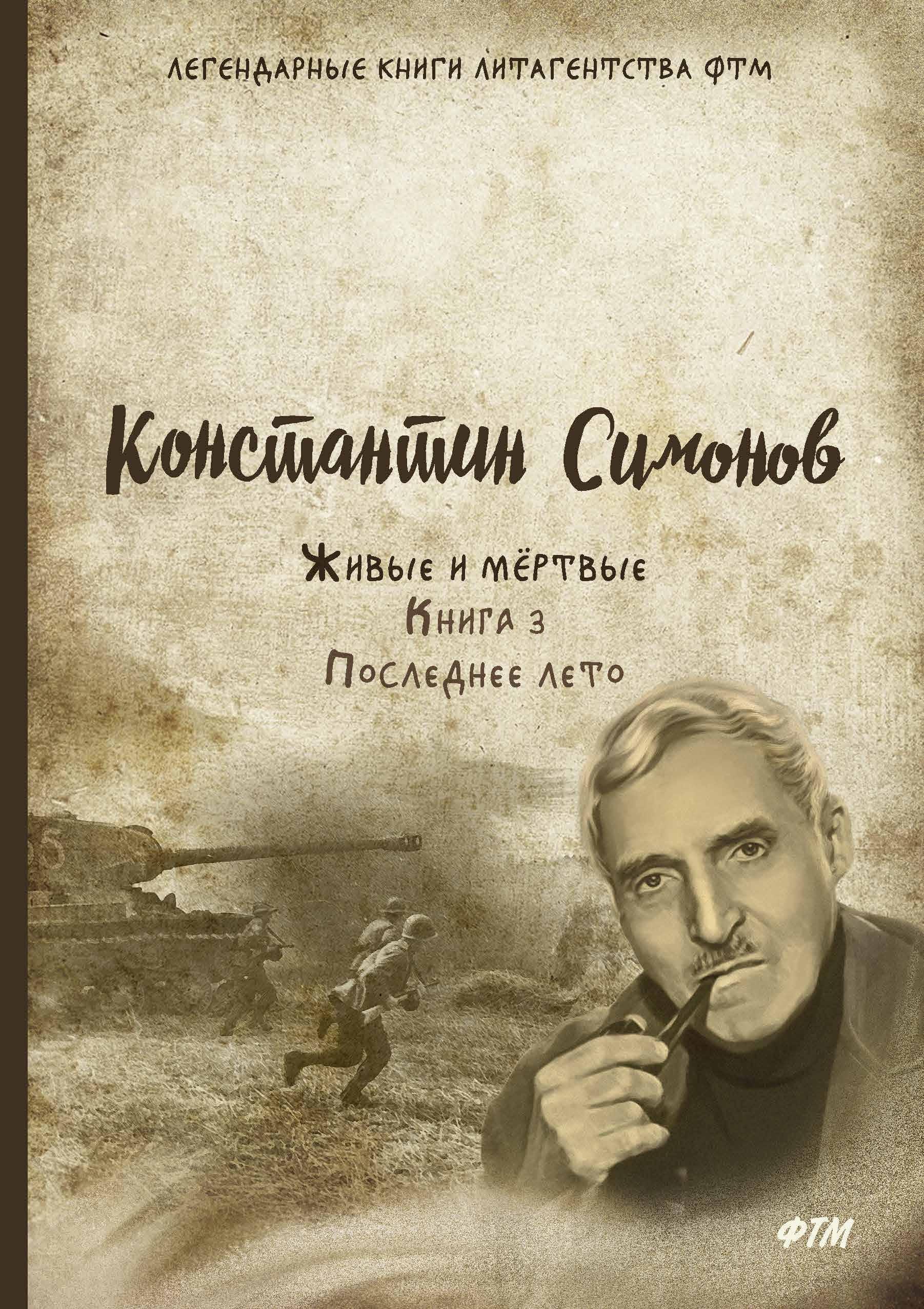 Константин Симоно и мёртые. Книга 3. Последнее лето