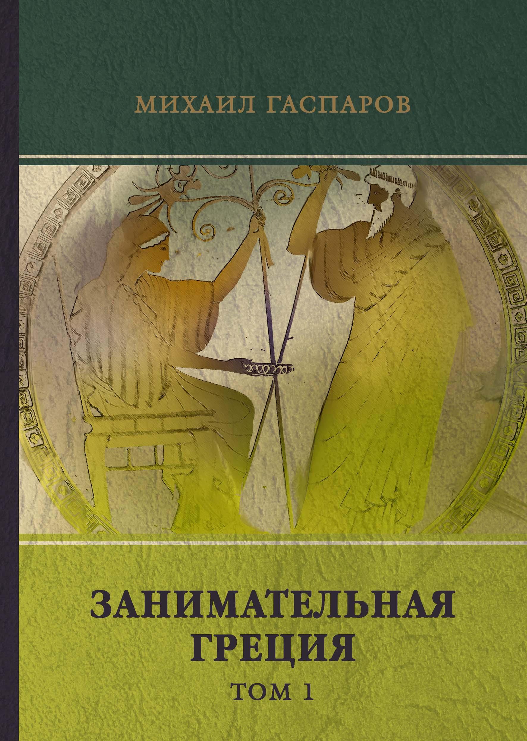Михаил Гаспаров Занимательная Греция. Том 1 с и радциг история древнегреческой литературы