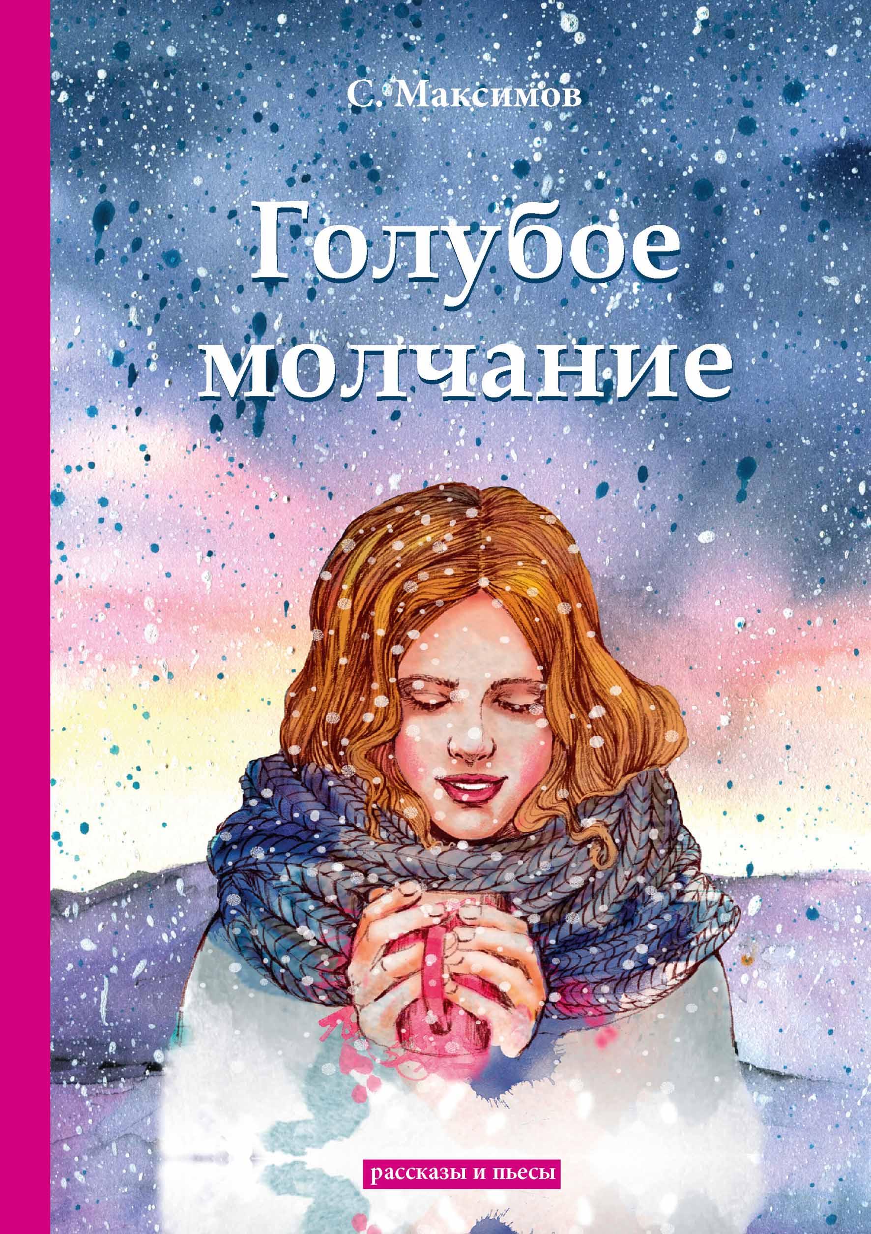 С. Максимов Голубое молчание сергей максимов денис бушуев том 1