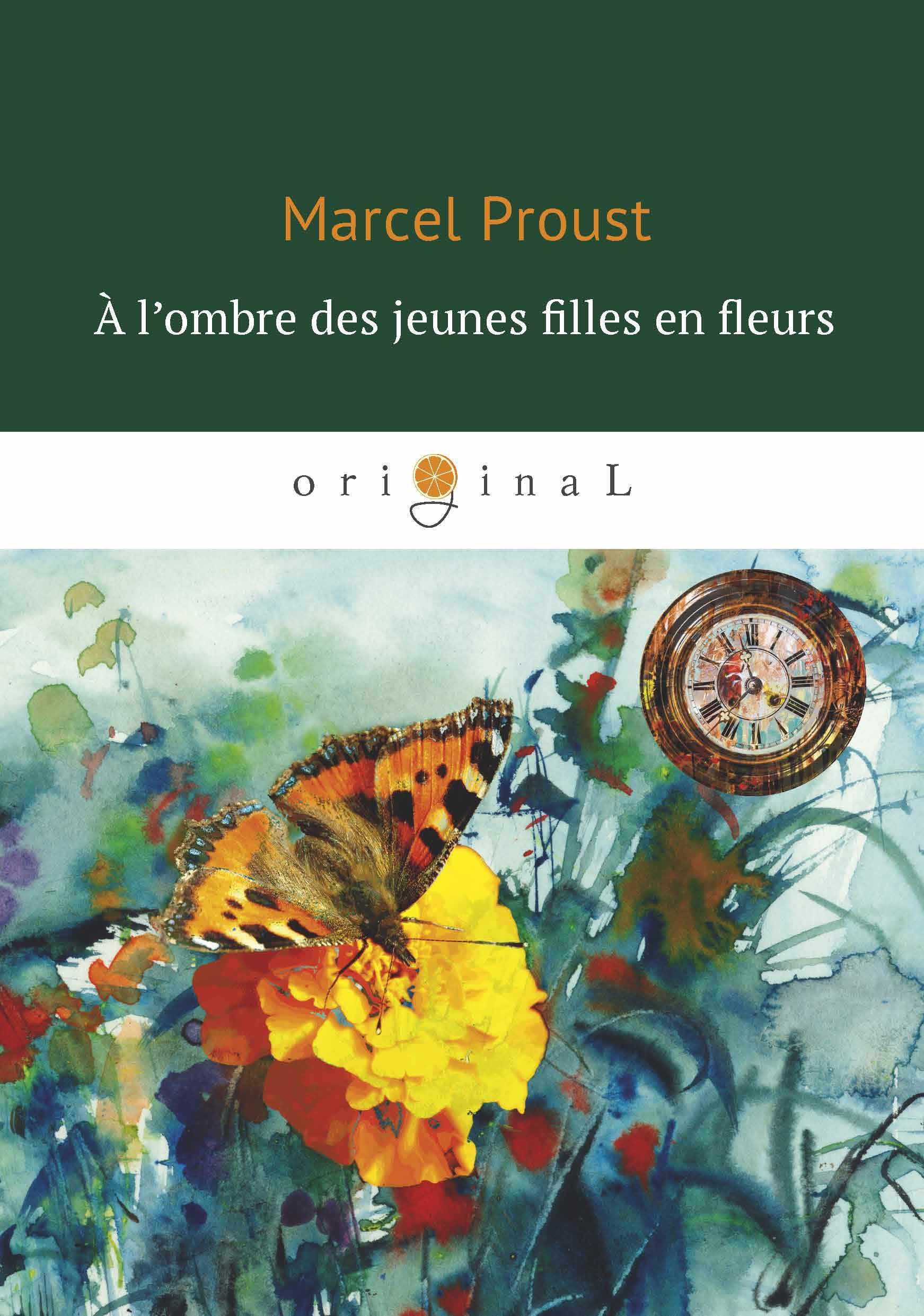 Marcel Proust A l'ombre des jeunes filles en fleur (Под сенью девушек в цвету) marcel proust du cote de chez swann